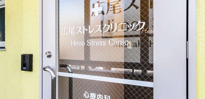 広尾ストレスクリニック